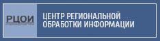 Центр региональной обработки информации
